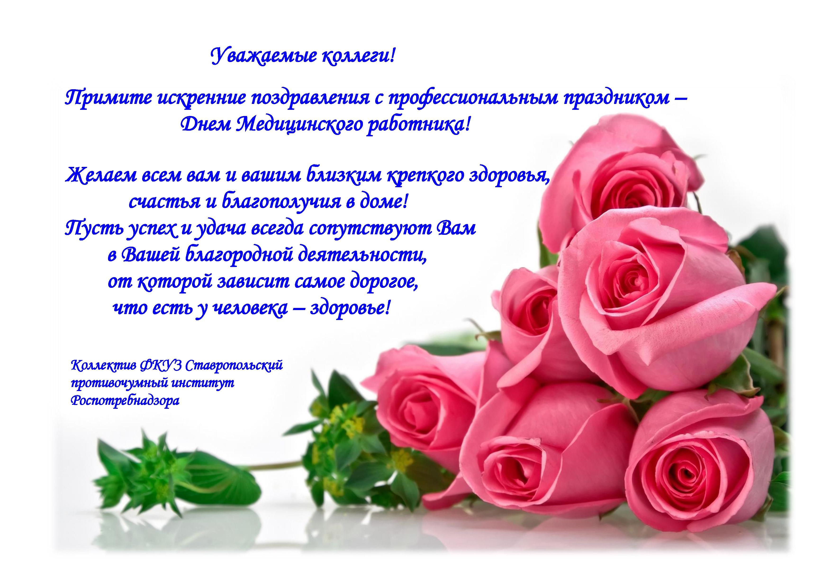 Поздравления с днем медика роспотребнадзор